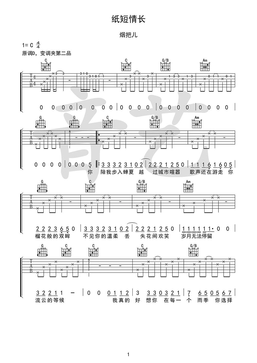 煙把兒-《紙短情長》彈唱吉他譜圖片